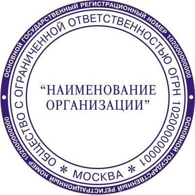 Изготовление печатей, штампов Новосибирске и НСО