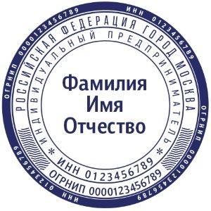 печать ип ооо в новосибирске